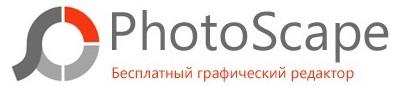 А вы уже пробовали PhotoScape?