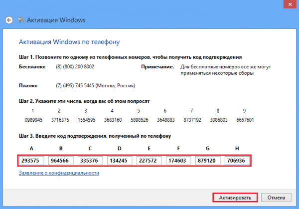 Активация Windows 8 по телефону