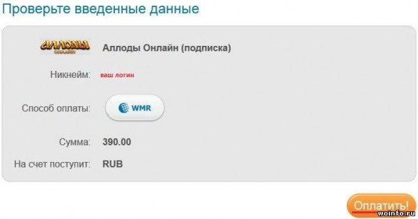 Аллоды Онлайн: Оплата подписки с помощью WebMoney