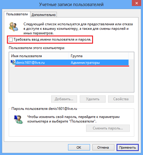Автоматический вход пользователя в Windows 8