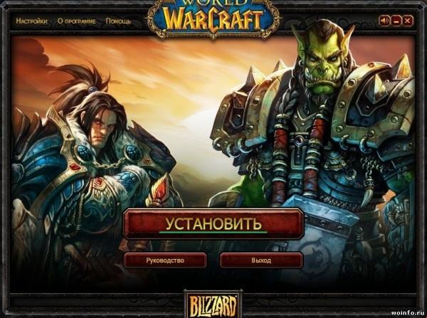 Бесплатная пробная версия World of Warcraft