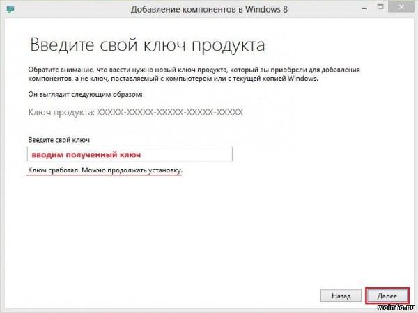 Бесплатное получение Media Center для Windows 8 Профессиональная