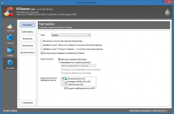 CCleaner 4.12.4657