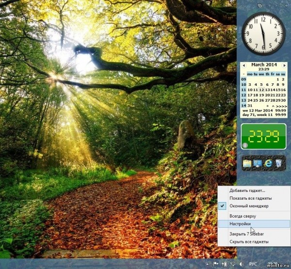 Добавляем гаджеты в Windows 8