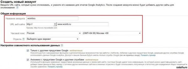 Добавляем сайт в Google Analytics
