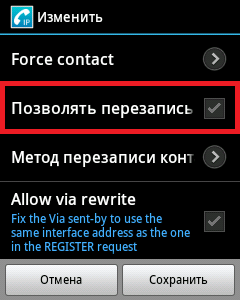 Домашний цифровой телефон Билайн на android смартфоне
