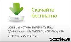 Дополнительная проверка компьютера на вирусы