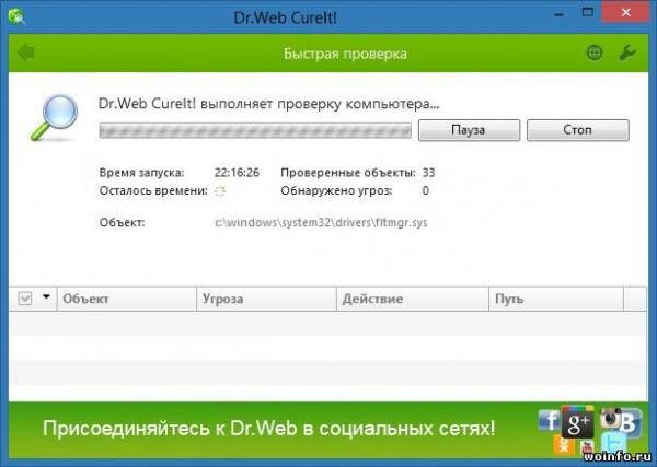 Dr.Web CureIt! 9.0.5