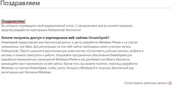 DreamSpark: Бесплатное программное обеспечение для студентов