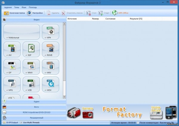 Format Factory 3.3.4.0