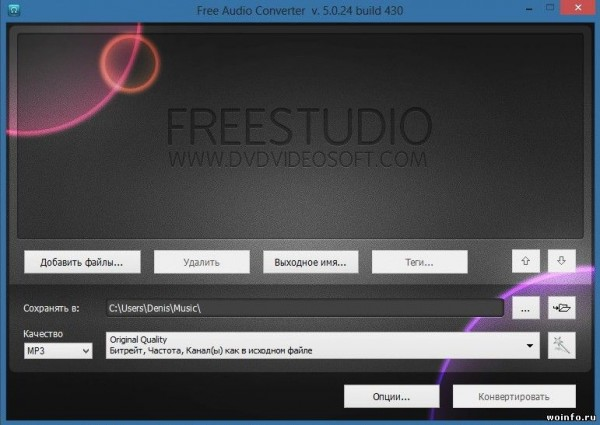 Free Studio - набор мультимедиа программ