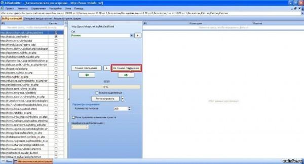 Инструкция по работе с программой Allsubmitter