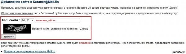 Как бесплатно добавить сайт в Каталог@Mail.RU?