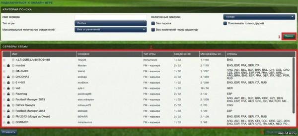 Как играть по сети в Football Manager 2013?