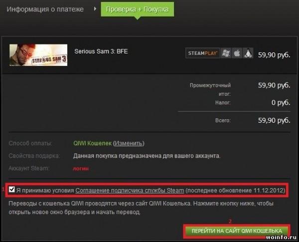 Как купить игру в Steam через QIWI кошелек?