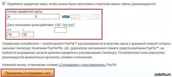 Как оплачивать товары через PayPal без банковской карты