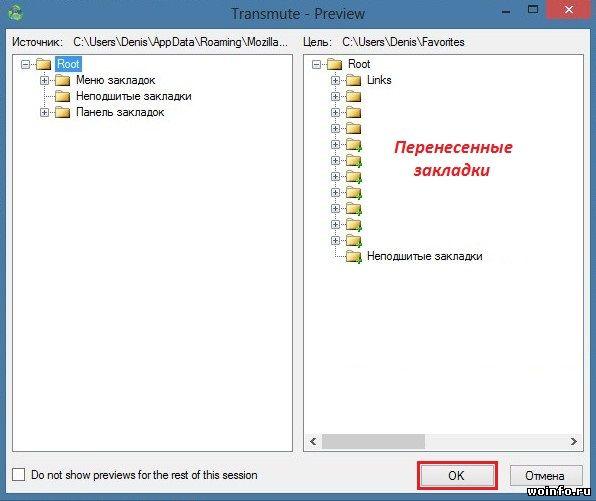 Как перенести закладки из одного браузера в другой?