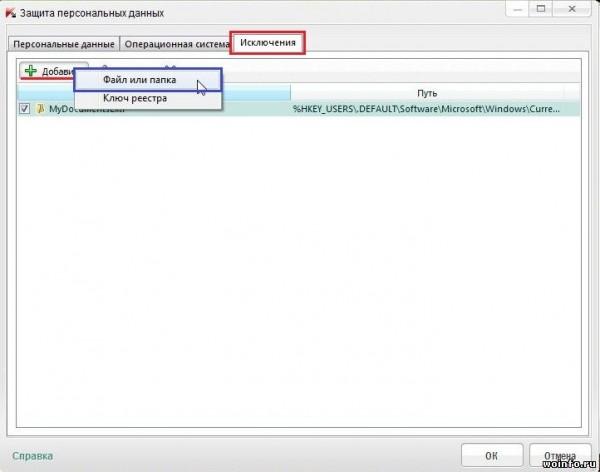 Как разрешить изменение файла hosts в Kaspersky Internet Security 2013
