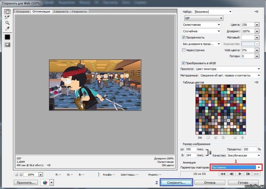 Как сделать гиф из изображения
