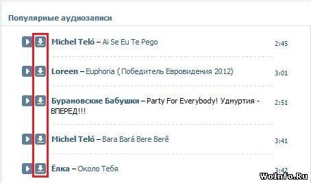 """Как скачать музыку с """"ВКонтакте"""""""