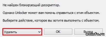 Как удалить заблокированные файлы?