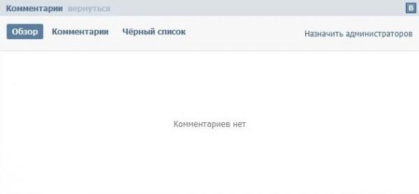 Как установить комментарии Вконтакте на свой сайт?