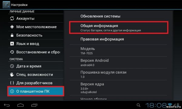 Как узнать MAC-адрес на Android устройстве?
