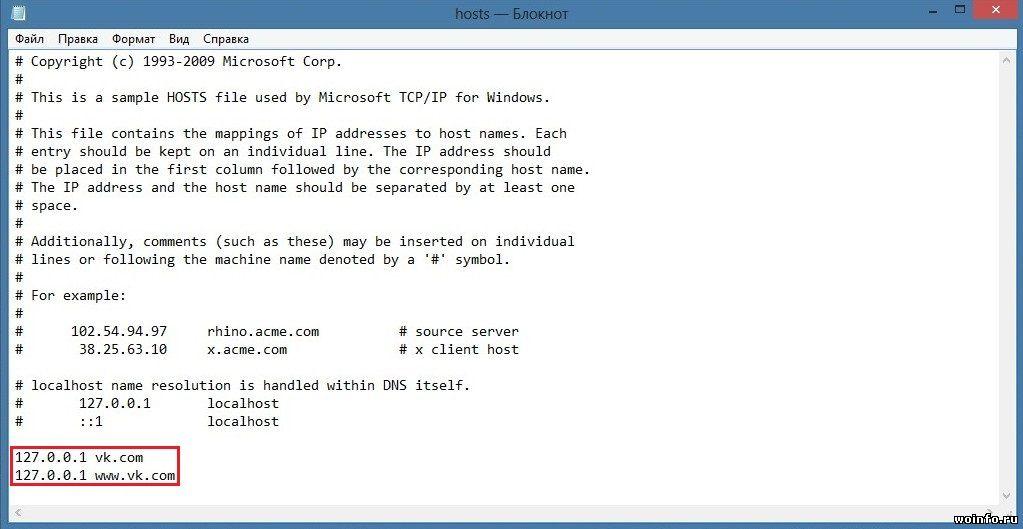 Как сделать hosts на другой сайт новые сервера ла2 эпилог х10