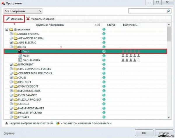 Kaspersky CRYSTAL: Как запретить программе выход в интернет?