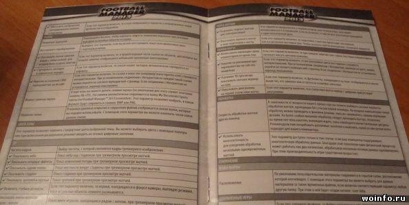 Коллекционное издание Football Manager 2013