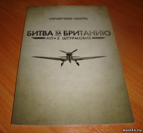 Коллекционное издание Ил-2 Штурмовик: Битва за Британию