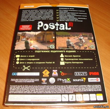 Коллекционное издание Postal III