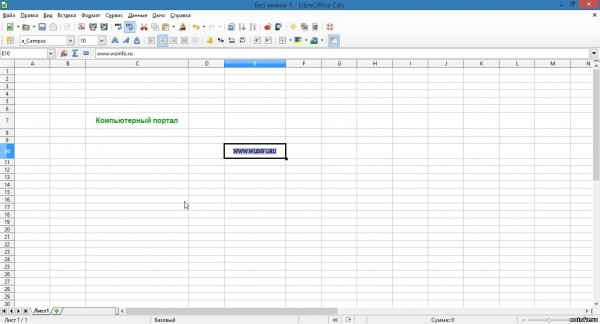 LibreOffice 4.2.3