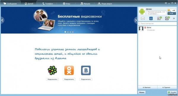 Mail.Ru Агент 6.3.7755