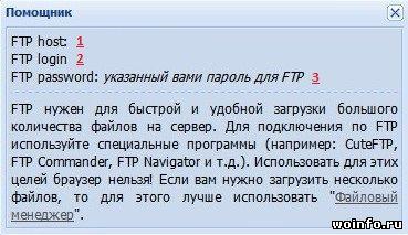 Настраиваем FTP менеджер под Ucoz