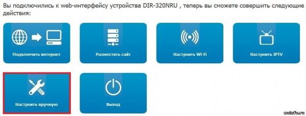 Настройка домашнего интернета Билайн на маршрутизаторе D-Link DIR-320NRU