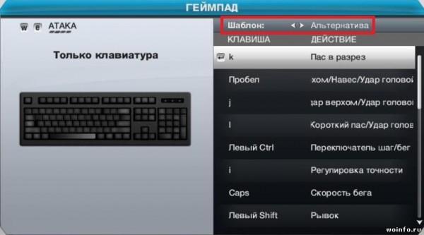 Настройка привычного управления в FIFA 13