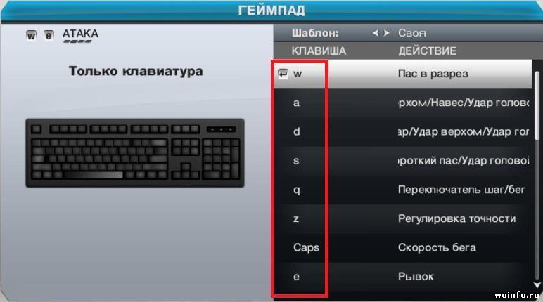 fifa 14 keyboard patch патч для клавиатуры скачать бесплатно