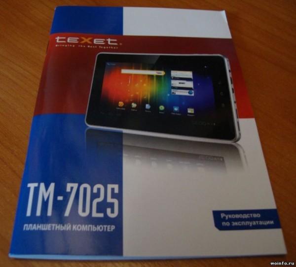 Обзор планшетного компьютера TeXet TM-7025