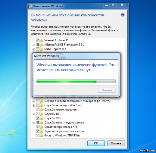 Отключение неиспользуемых компонентов Windows 7