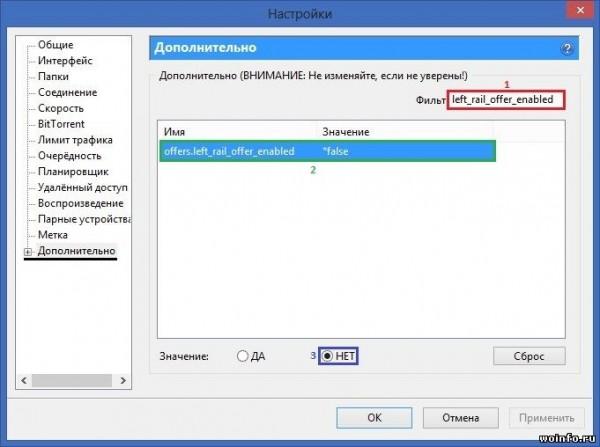 Отключение рекламы в uTorrent 3.4