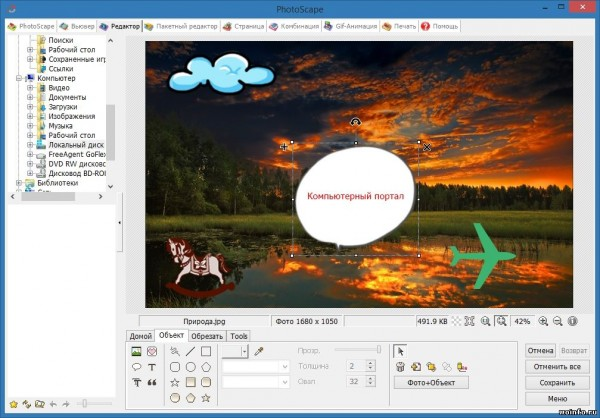 Photoscape 3.6.5