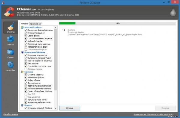 Почистить жесткий диск поможет CCleaner