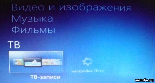 Подключение XBOX 360 к компьютеру (настройка Windows Media Center)