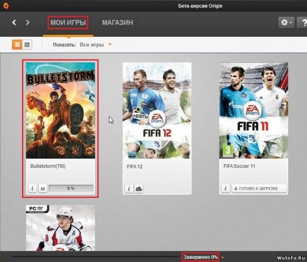 Покупка игры в Origin через Web Money
