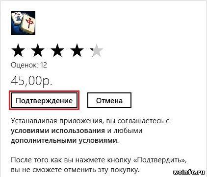 Покупка приложений в Windows Store (Магазин)