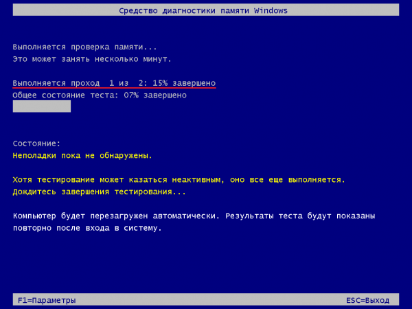 Проверка оперативной памяти на ошибки