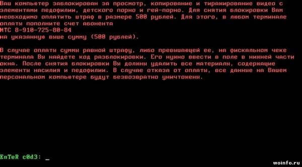 Разновидности компьютерных вирусов