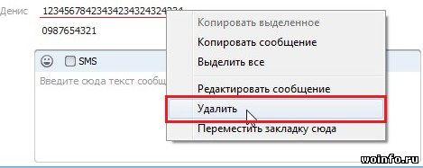 Редактирование и удаление сообщений в Skype