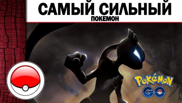 Какой самый сильный покемон в Pokemon Go
